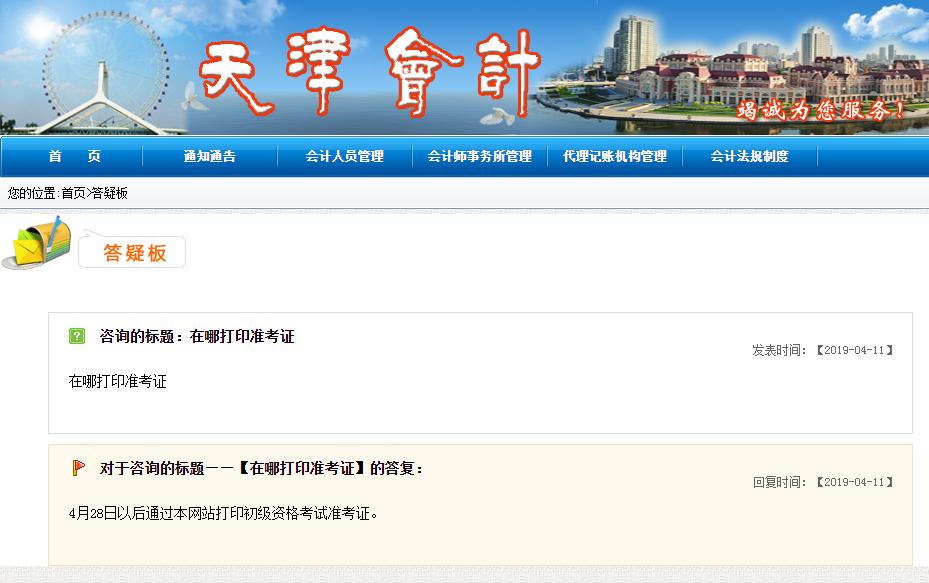 2019年天津初級會計職稱準考證打印時間4月28日后