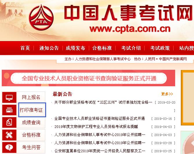 監理工程師準考證打印入口中國人事考試網