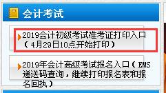 2019年天津初级会计职称准考证时间及入口4月29日10点开始打印