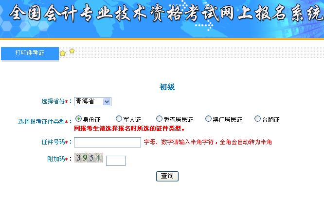 2019青海初级会计职称准考证打印入口