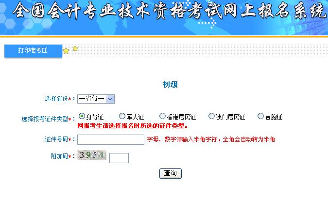 2020年(nian)初級會計職稱準考證打印入(ru)口(kou)