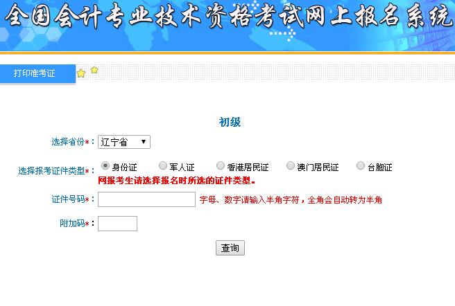 2019辽宁初级会计职称准考证打印入口于5月9日结束 抓紧时间打印