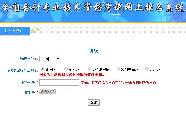 2019年广西初级会计职称准考证打印入口已开通