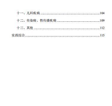 2019临床执业医师考试大纲全文