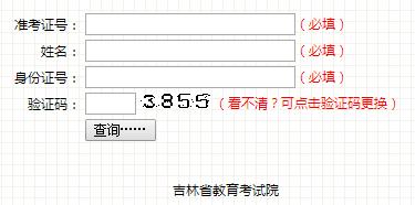 2019年4月吉林自学考试成绩查询时间及入口[图]
