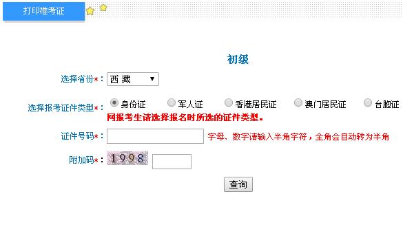 2019西藏初级会计职称准考证打印入口5月10日关闭 最后一天打印