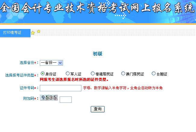 2019年贵州初级会计职称准考证打印入口