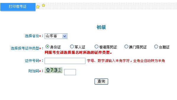 2019山东初级会计职称准考证打印入口于5月10日结束 抓紧时间打印