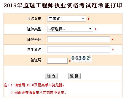 2019年广东监理工程师考试准考证打印入口