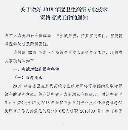 2019年辽宁省关于做好高级卫生资格考试工作的通知