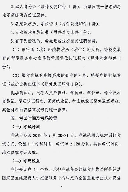 2019年辽宁省高级卫生资格考试方法