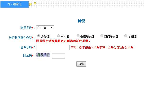 2019年广东初级会计职称准考证打印入口
