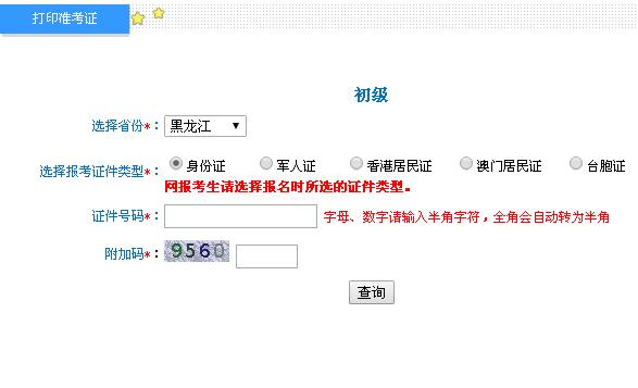 2019年黑龙江初级会计职称准考证打印入口