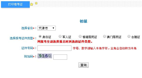 2019年天津初级会计职称准考证打印入口