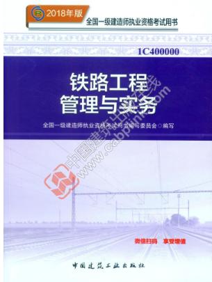 一级建造师考试《铁路工程管理与实务》教材
