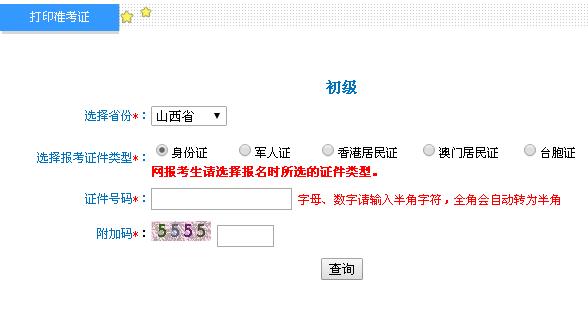 2019年山西初级会计职称准考证打印入口