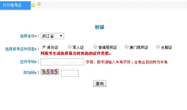 2019年浙江初级会计职称准考证打印入口