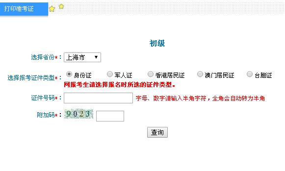 2019上海初级会计职称准考证打印入口于5月9日结束 抓紧时间打印