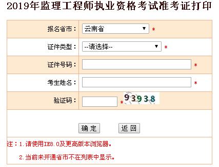 2019年云南监理工程师考试准考证打印入口