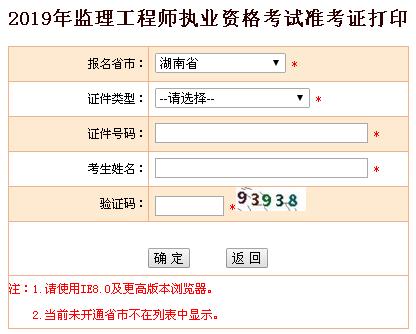 2019年湖南监理工程师考试准考证打印入口