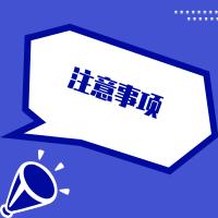 2019年云浮臨床執業醫師技能考試注意事項