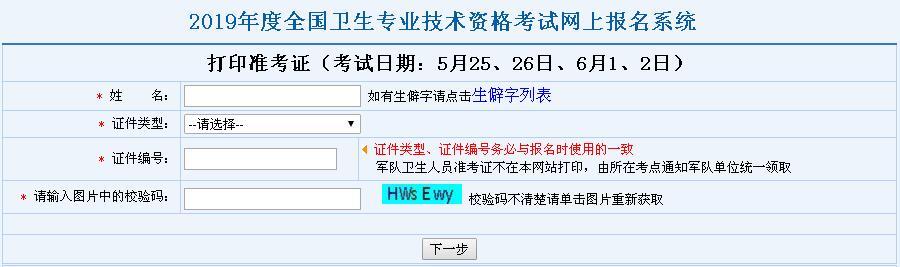 中国卫生人才网2019年初级检验技师准考证打印入口