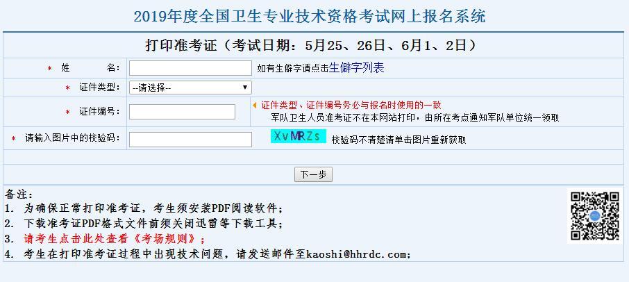 2019年中国卫生人才网卫生资格考试准考证打印入口5月9日正式开通