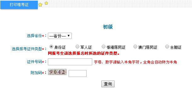2019武汉市初级会计职称准考证补打入口开通