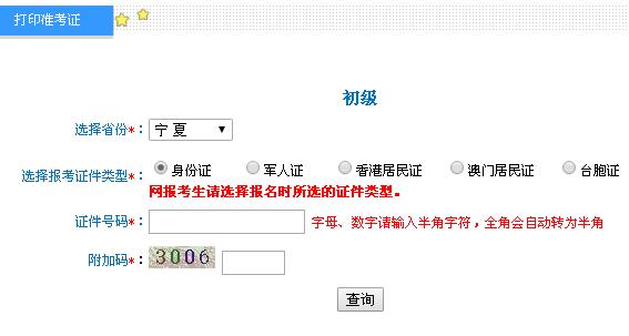 2019宁夏初级会计职称准考证打印入口于5月10日结束 抓紧时间打印