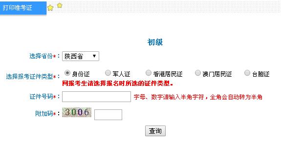 2019陕西初级会计职称准考证打印入口5月10日关闭 最后一天打印