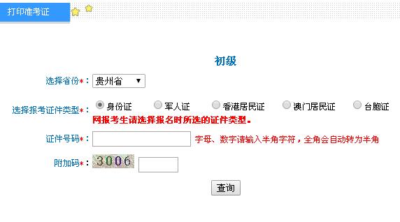 2019贵州初级会计职称准考证打印入口5月10日关闭 最后一天打印