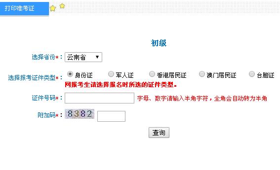 2019云南初级会计职称准考证打印入口5月13日关闭 最后一天打印