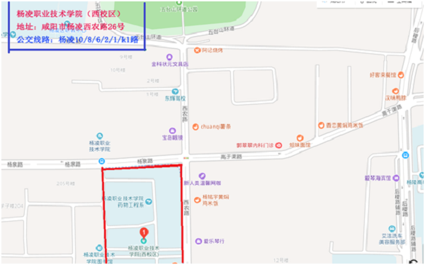 杨凌职业技术学院(西校区)