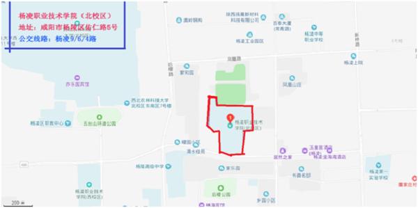 杨凌职业技术学院(北校区)