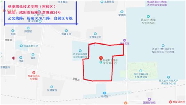 杨凌职业技术学院(南校区)