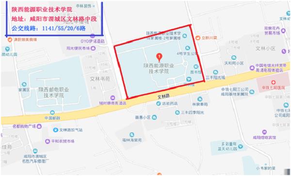 陕西能源职业技术学院
