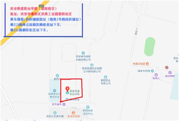 西安铁道职业学校(朝阳校区)