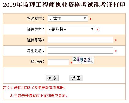 2019年天津监理工程师考试准考证打印入口