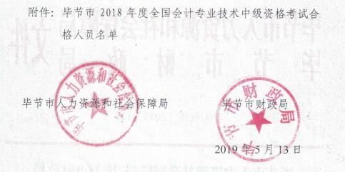 2018年毕节中级会计职称证书领取开始