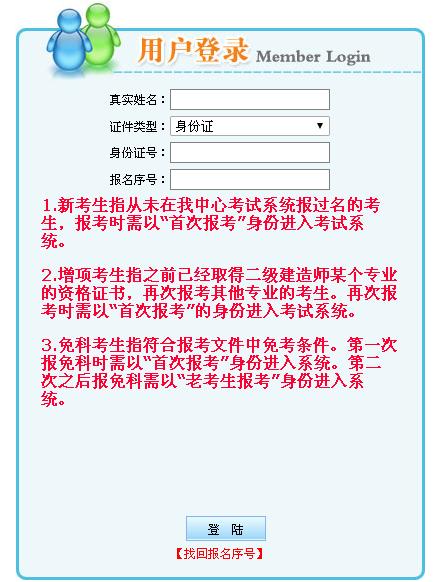 2019年陕西二级建造师准考证打印入口