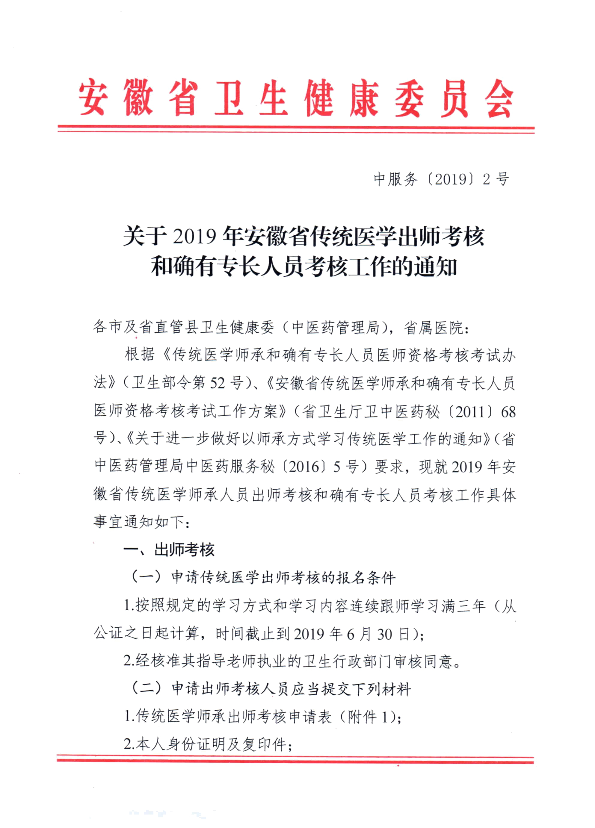 2019年安徽省传统医学出师考核和确有专长人员考核工作的通知1