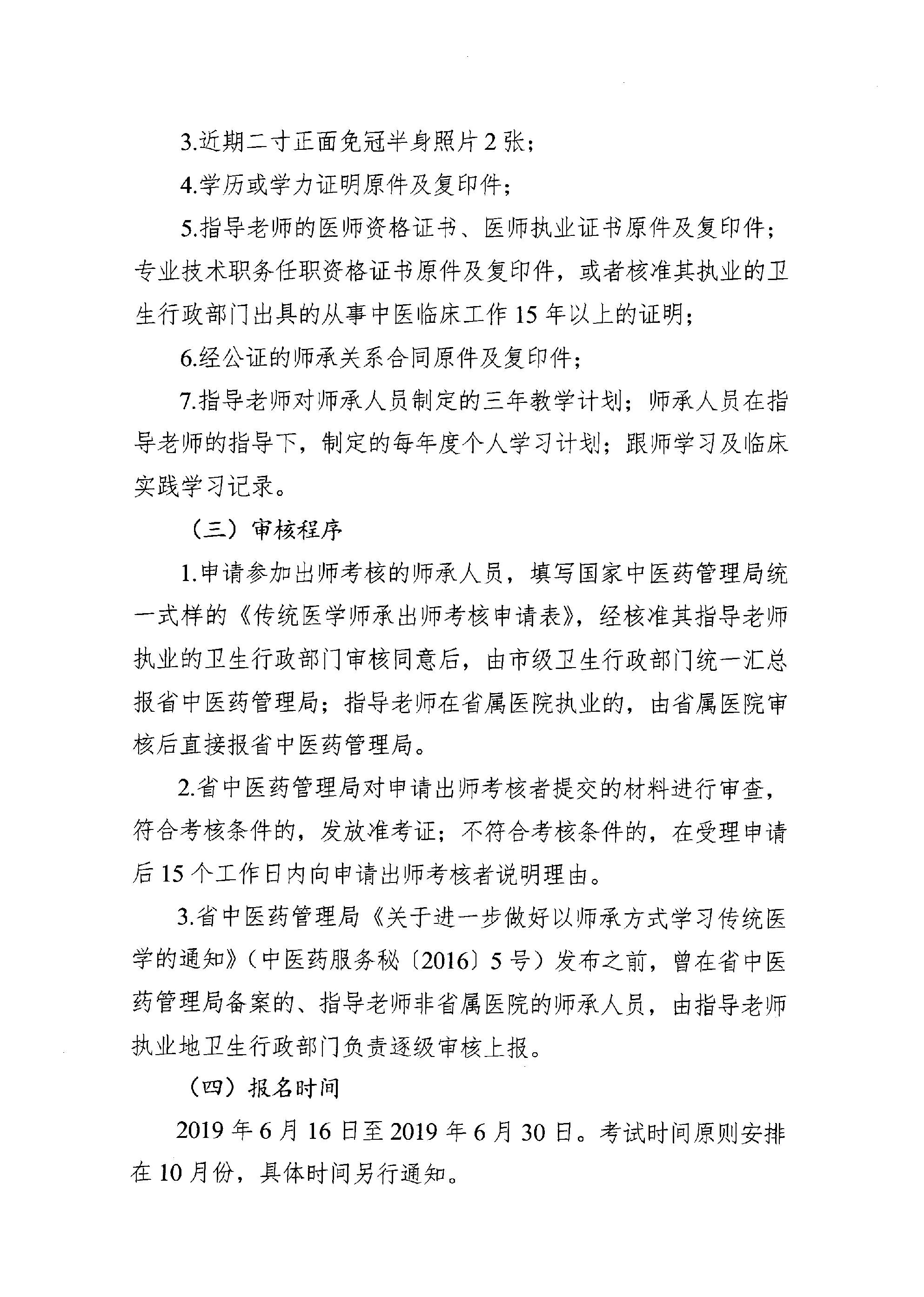 2019年安徽省传统医学出师考核和确有专长人员考核工作的通知2