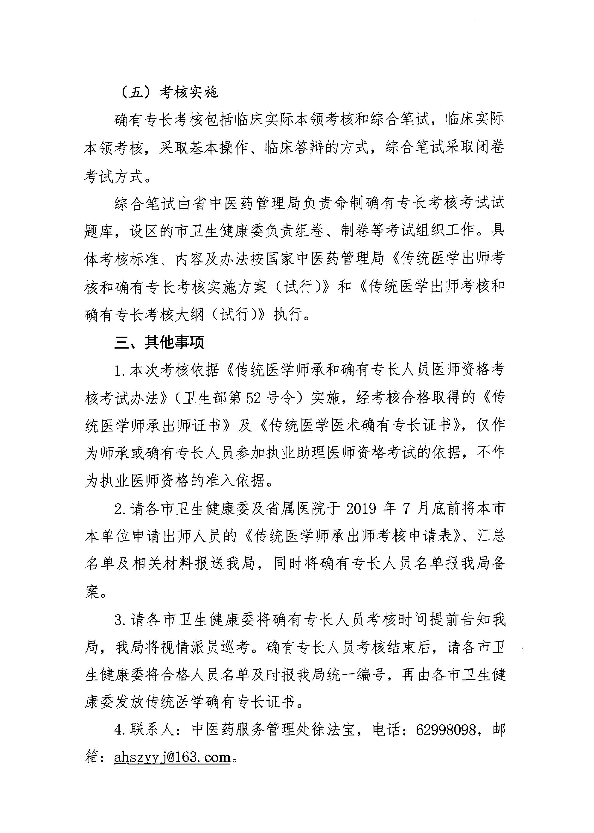 2019年安徽省传统医学出师考核和确有专长人员考核工作的通知4