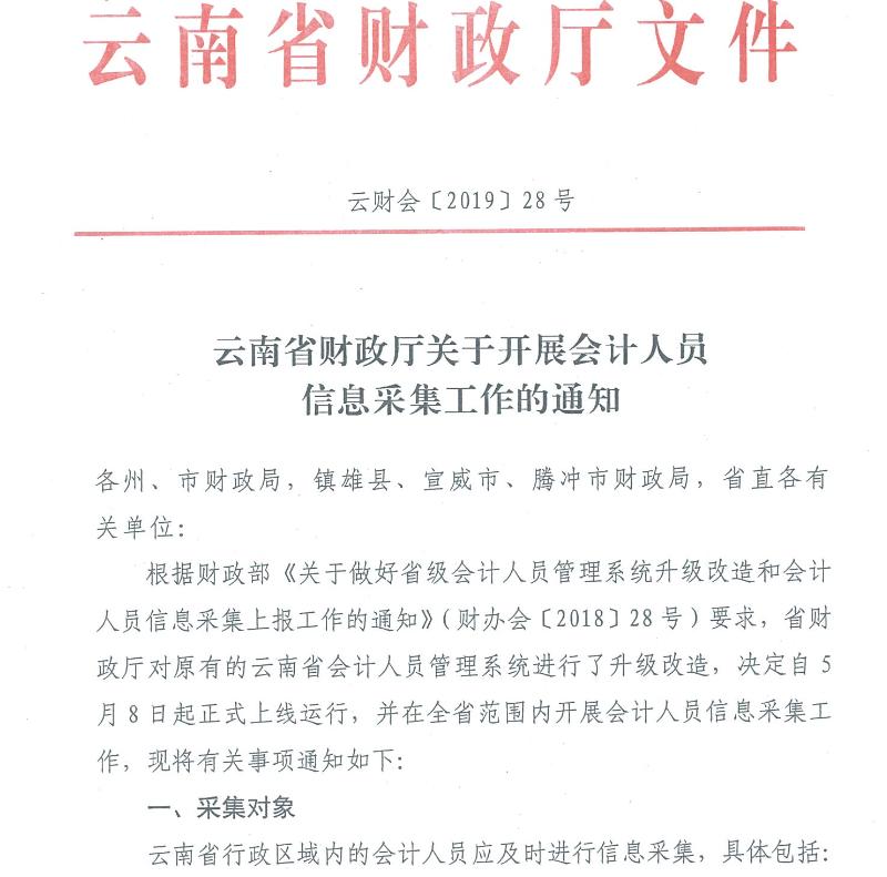 中级会计职称提示:云南会计人员信息采集时间5月8日至6月20日