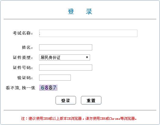 2019年北京二級建造師考試成績查詢入口