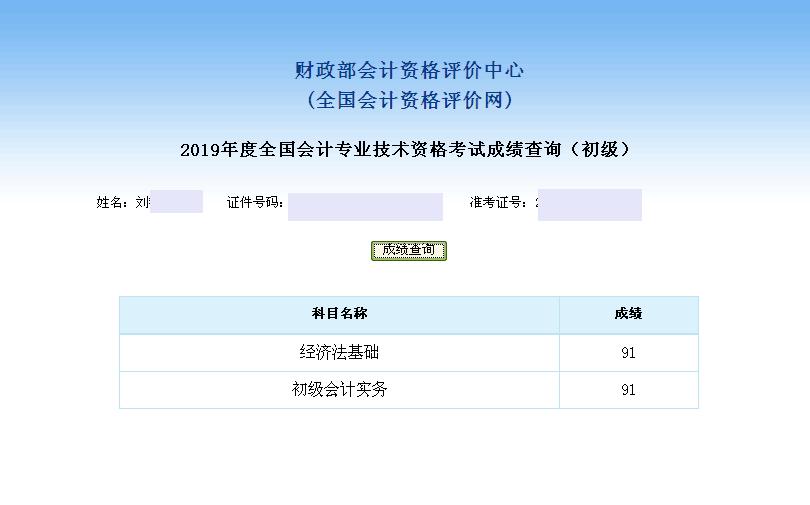 環球網校學員分享:2019初級會計職稱考試喜獲182分 感謝李娟老師