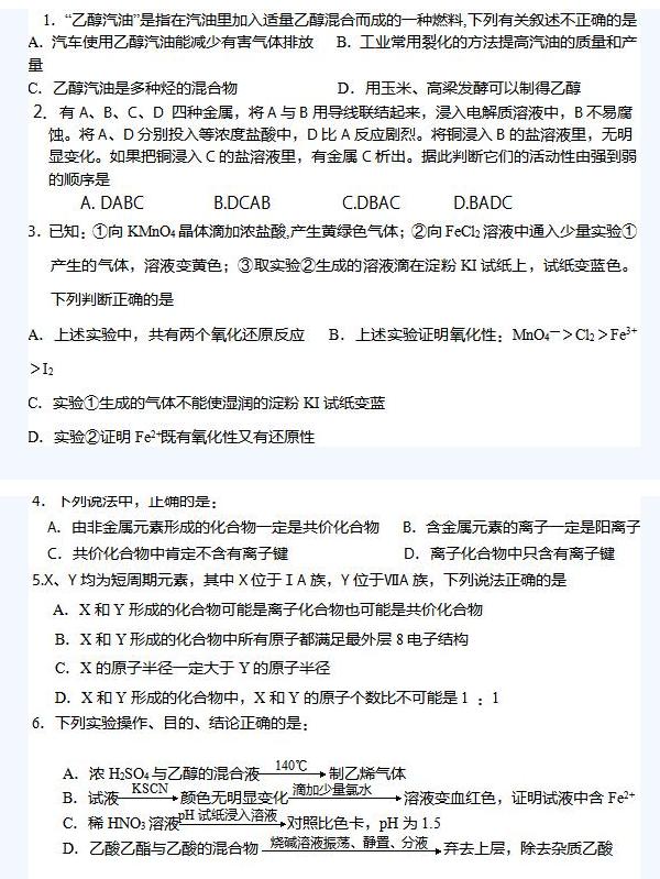 2019成考高起点化学选择练习题