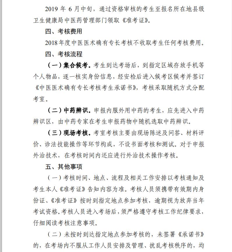 湖南省中医药管理局关于开展2018年度全省中医医术确有专长人员医师资格考核工作的通知2