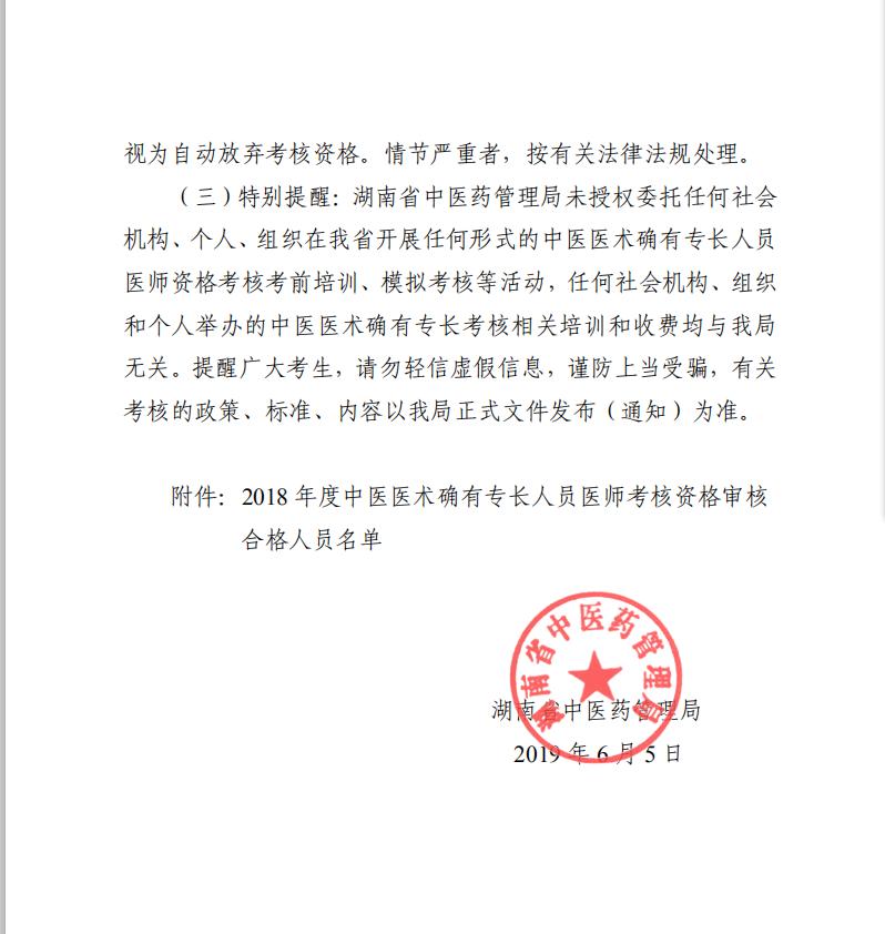 湖南省中医药管理局关于开展2018年度全省中医医术确有专长人员医师资格考核工作的通知3