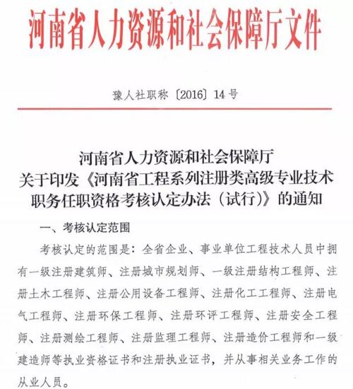 河南省工程系列注冊類高級專業技術職務任職資格考核認定辦法